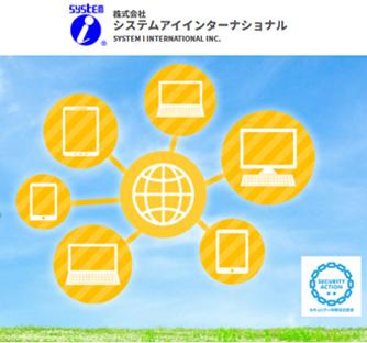 IT営業部門(システムアイインターナショナル)|セントラルホテル野洲