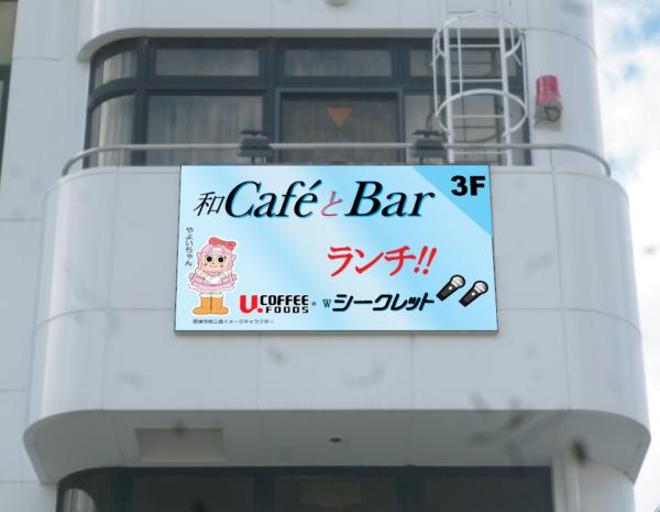 和CafèとBar Wシークレット